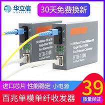 華立信百兆光纖收發器HTB3100AB單模單纖光電轉換器25KM一對
