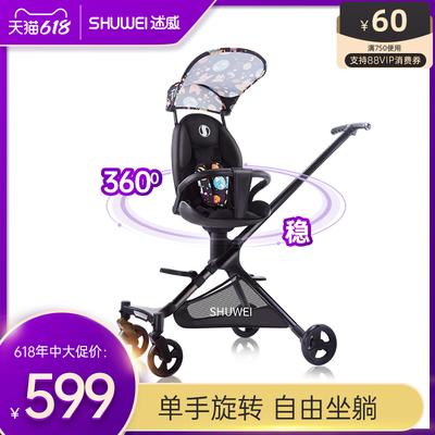 述威小超人遛娃神器溜娃神器高景观婴儿手推车超轻便折叠可坐可躺