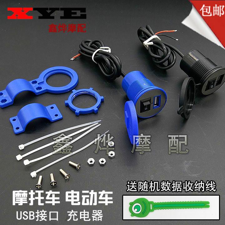 Мотоцикл электричество ремонт монтаж зарядки мобильных телефонов устройство водонепроницаемый USB зарядное устройство 12V бортовой устройство автомобильное зарядное устройство для