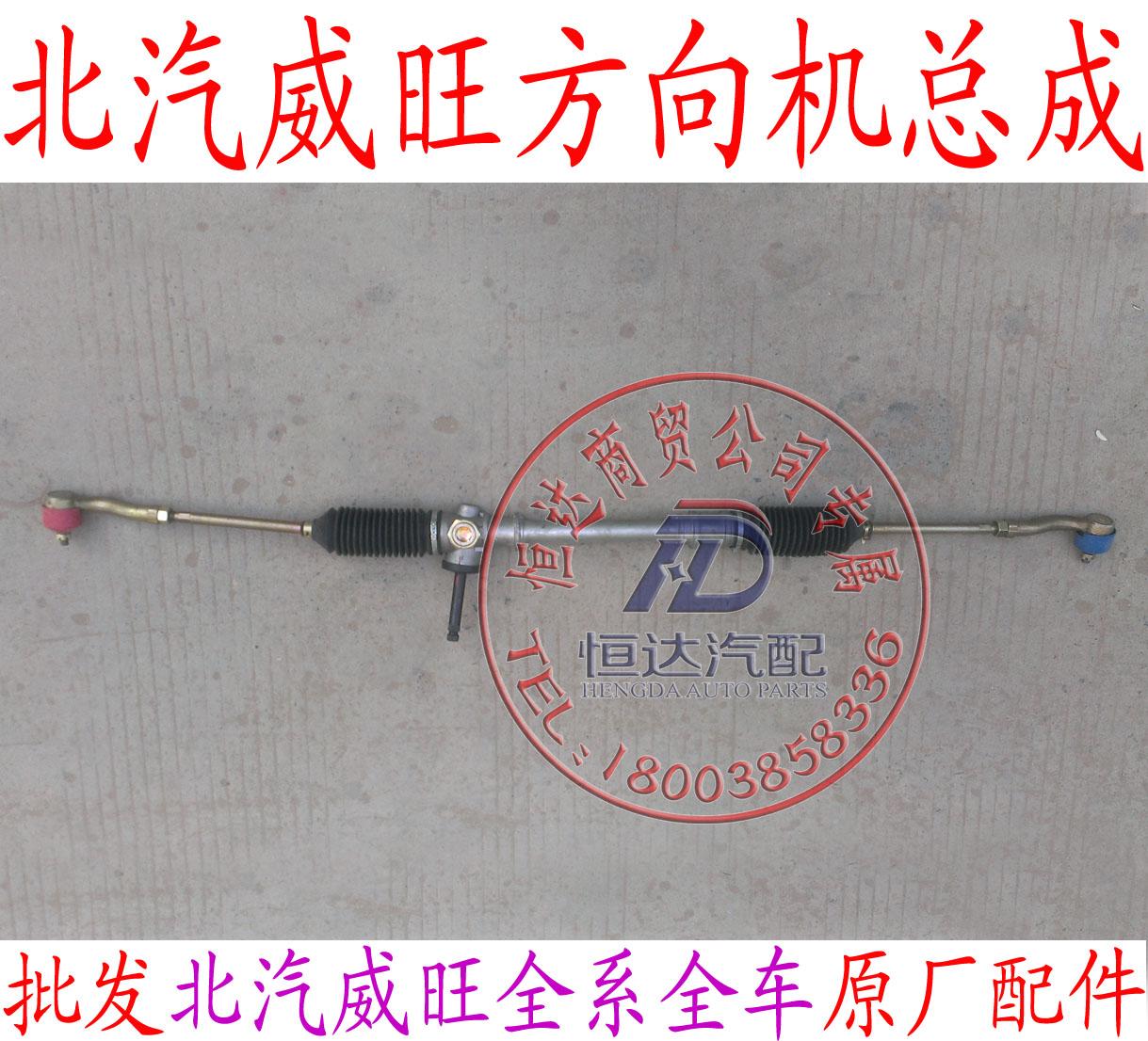Пекин вэй ван 306 205 307 M20 magic speed H2H2E направление машинально ассамблея направление машинально оригинал
