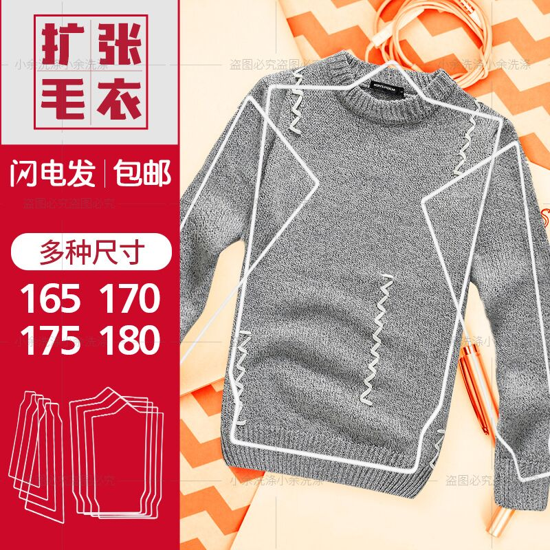 Woolen sweater support board sweater support large rack support cashmere sweater expander special for clothes shrinkage