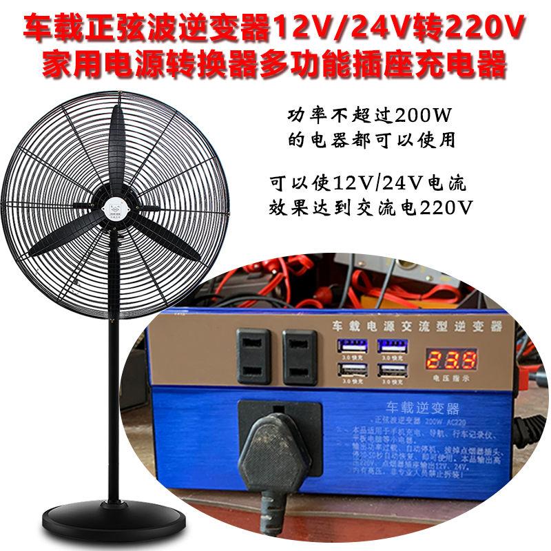 车载正弦波逆变器12v / 24v充电器12月01日最新优惠