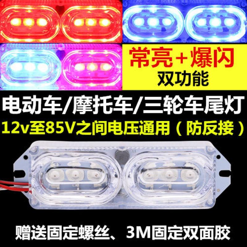 电动车摩托车12V36V48V60V72V通用爆闪彩灯LED警示牌照尾灯刹车灯