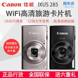 Canon/佳能 IXUS 285 HS 数码相机高清旅游家用合影自拍卡片相机图片