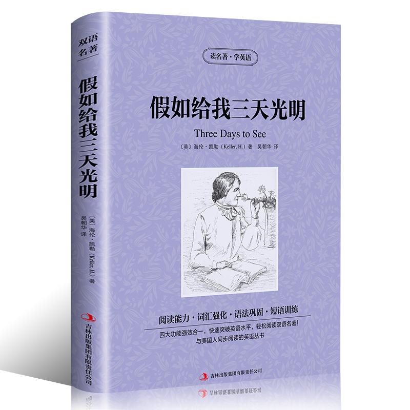 正版 双语版本 假如给我三天光明 读名著学英语英文原版原著+中文版 中英文英汉互译对照图书 书籍名著原着 学生英语小说书籍