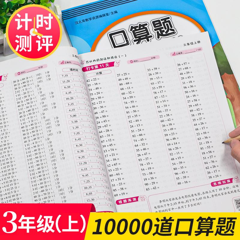 2021新版小学三年级数学计算天天练 每天100道三年级上册同步练习册口算题卡数学思维同步训练人教版计算题应用题乘除法心算速算书