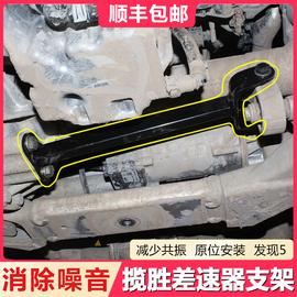 路虎揽胜行政运动版发现5改装变速箱差速器支架消除共振异响