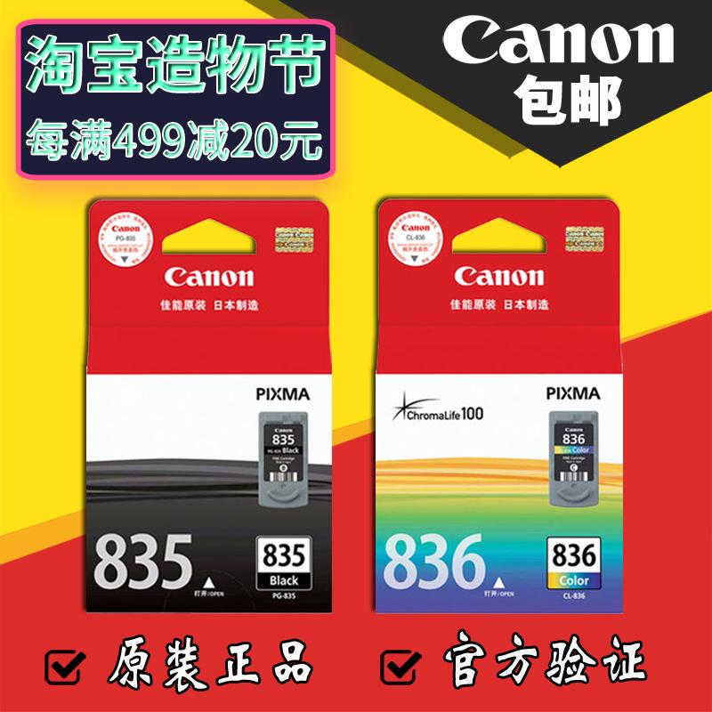 原装佳能canon PG-835黑色CL-836彩色 IP1188 PG-835XL打印机墨盒