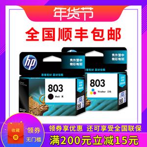 原装惠普hp803黑色彩色墨盒1112 1111 2131 2621 2622 2132打印机