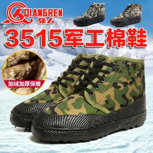 冬季解放鞋棉鞋加絨加厚高幫工地保暖男女勞保棉迷彩膠鞋軍訓棉鞋