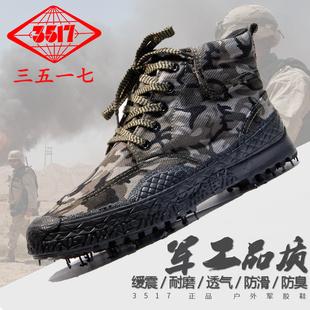 3517黑色迷彩高幫作訓鞋解放鞋男女工地勞保帆布鞋軍鞋爬登山膠鞋
