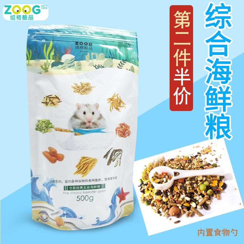 ZOOG仓鼠粮食金丝熊海鲜粮食仓鼠食物小鱼干仓鼠主-饲料(组格酷品旗舰店仅售12.6元)