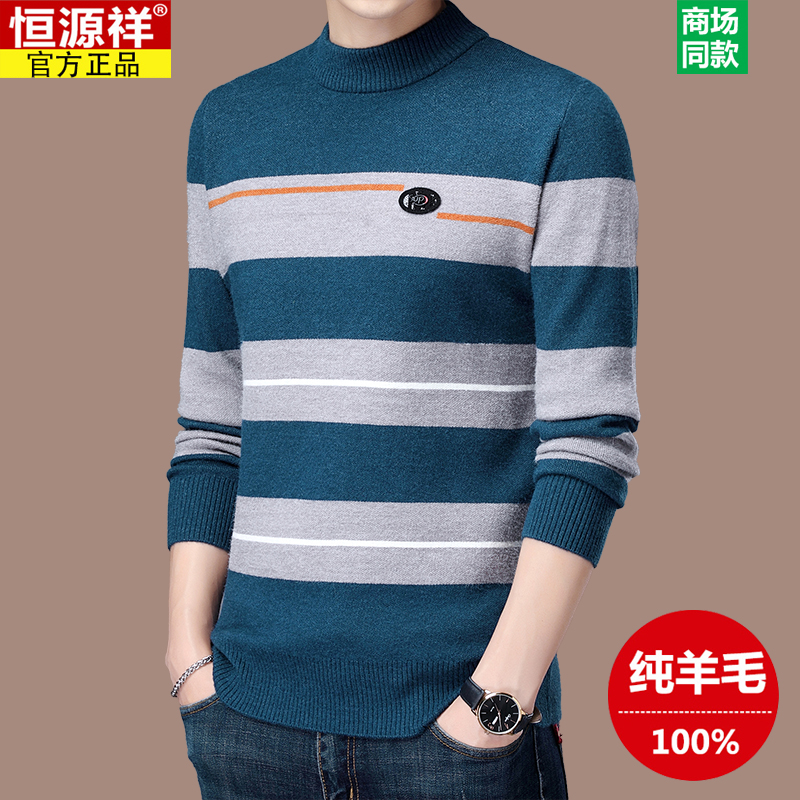 Hengyuanxiang woolen sweater mens semi high collar winter stripe Pullover mens sweater middle aged and young knitted thickened bottom coat
