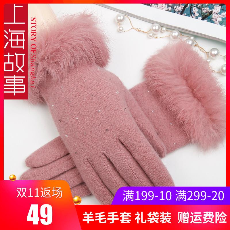 上海故事女士春秋兔毛保暖冬季韩版全指羊毛羊绒冬天开车五指手套
