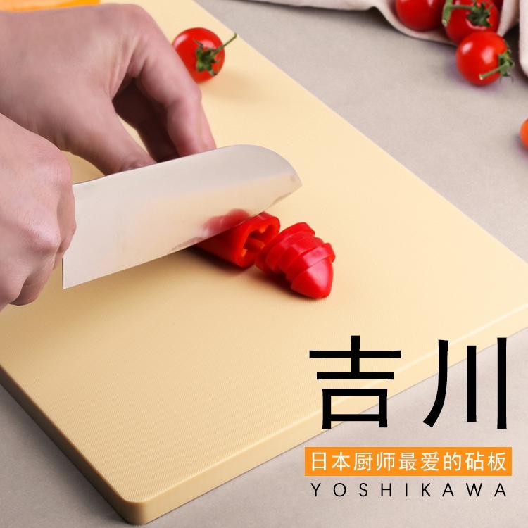 [抗菌]日本进口吉川树脂家用切菜板