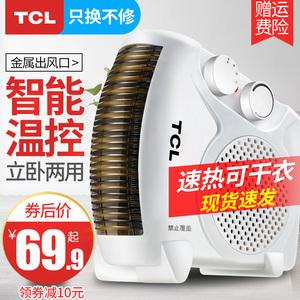 领10元券购买TCL取暖器电暖风机小太阳电暖气家用节能迷你小型浴室热风电暖器