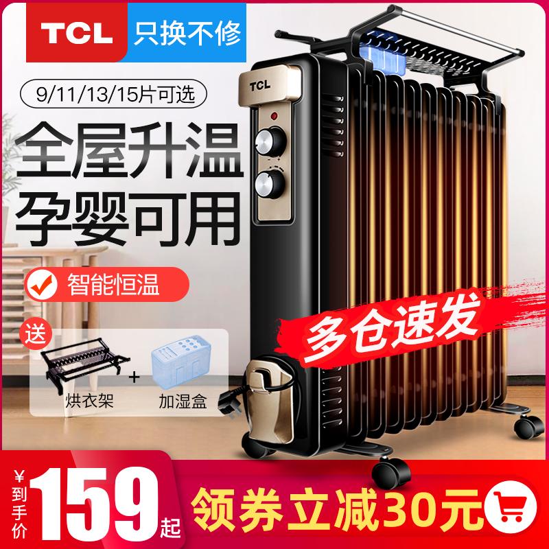 TCL取暖器家用电暖器电热油汀立式电暖气片节能省电油丁取暖神器图片