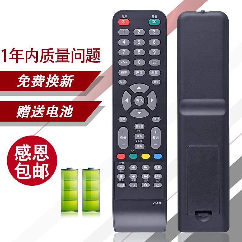 杂牌液晶电视机LCD LED万能遥控器XY-R08 三星SA-202图片一样通用