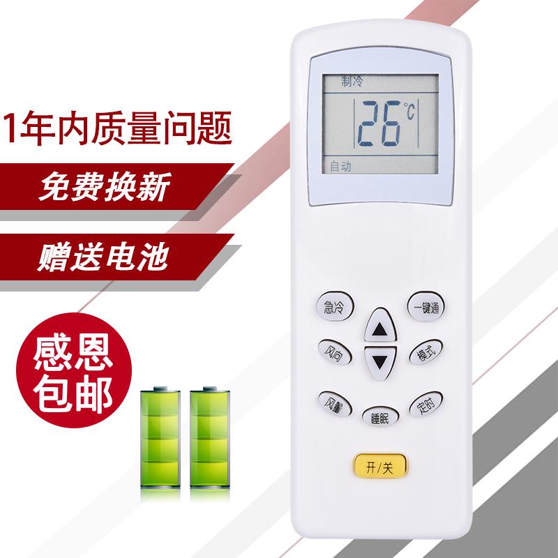 包邮 科龙空调遥控器KT-KL1 KL-12通用科隆华宝康拜恩万家乐冷暖