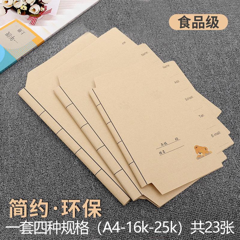 迪斯熊书套 包书皮牛皮纸 防水16K加厚小学生包书膜 A4/16K/18K/25K牛皮纸书皮 一年至九年级均可用牛皮书皮
