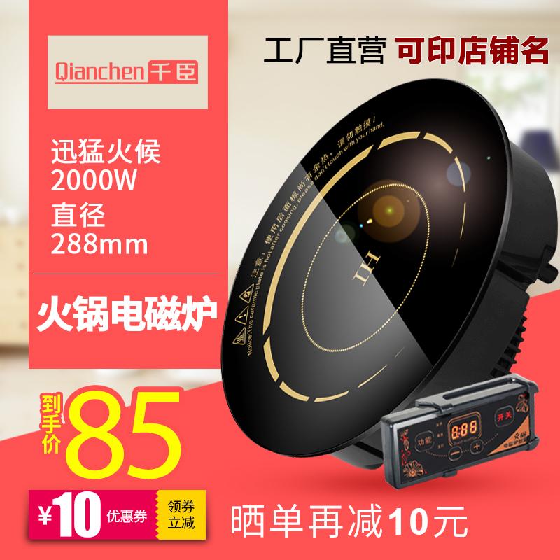 (用10元券)千臣火锅电磁炉圆形商用嵌入式线控