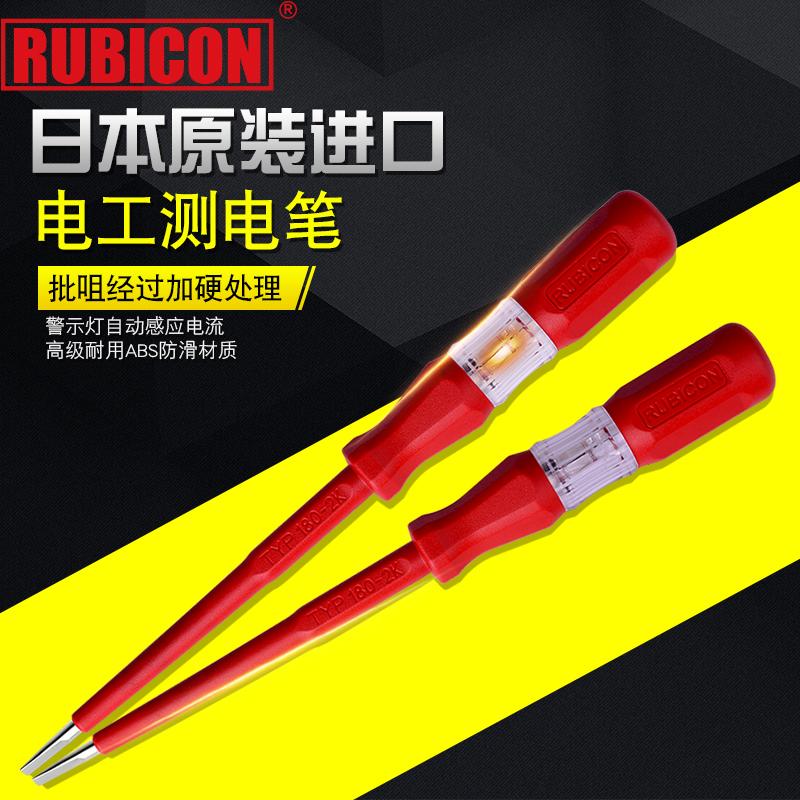 日本罗宾汉电笔螺丝刀两用进口测电笔家用试电笔验电笔电工笔