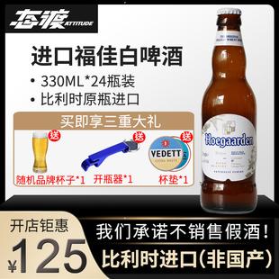 精釀小麥啤酒Hoegaarde瓶裝整箱24330ml福佳白啤酒比利時進口