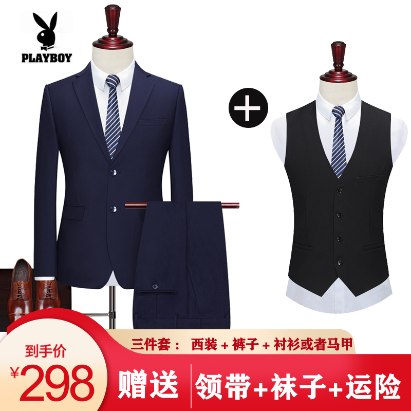 Playboy winter suit one suit mens business meeting formal dress wedding tooling interview career three piece suit