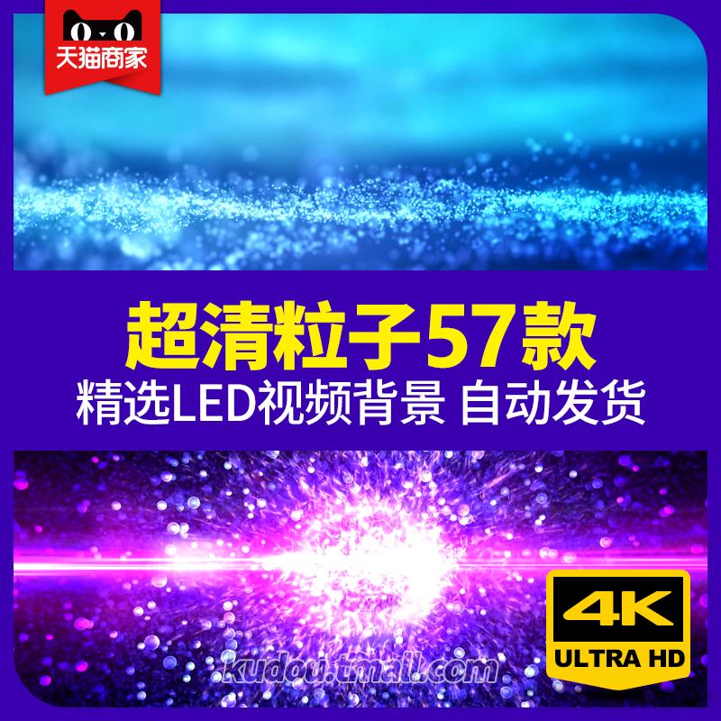 高清粒子光效4K超炫酷唯美舞蹈动感晚会led电子屏幕背景视频素材