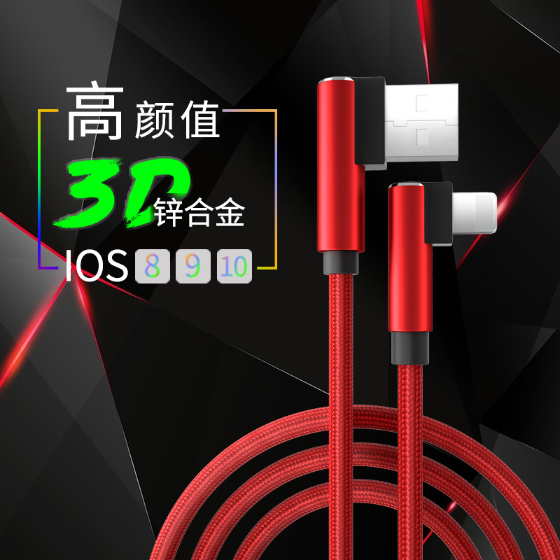苹果数据线iPhone6充电线器6s六8p弯头7plus加长平板电脑短