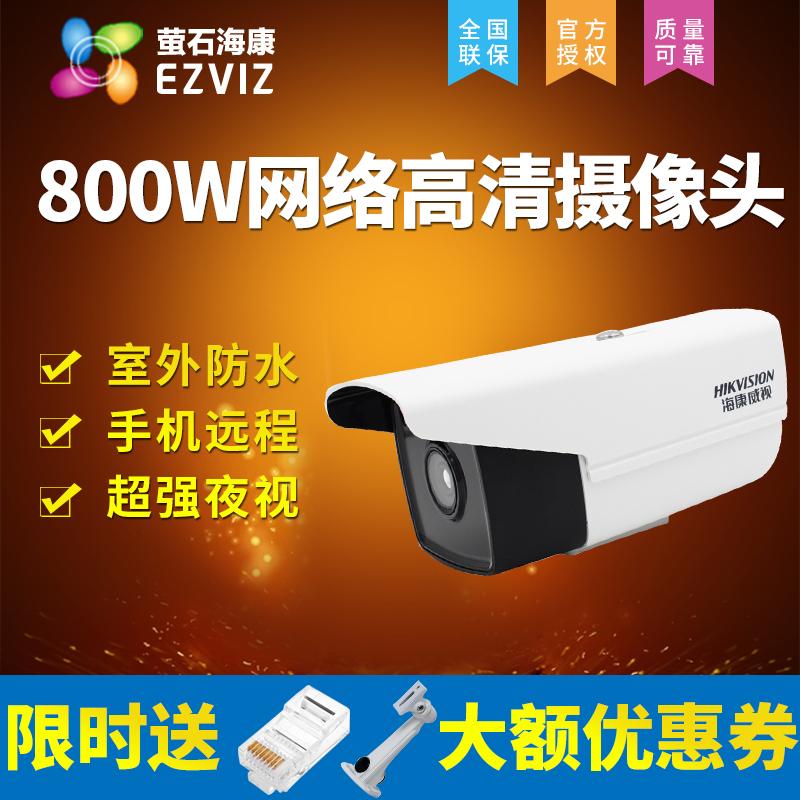 海康威视监控摄像头一体机 800万高清夜视手机远程3T86FWDV2-I5S
