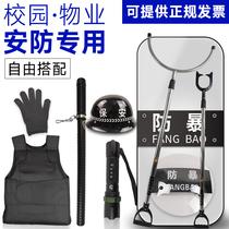 安保套装盾牌钢叉装备衣防身头盔棍学校幼儿园物业保安安防器材