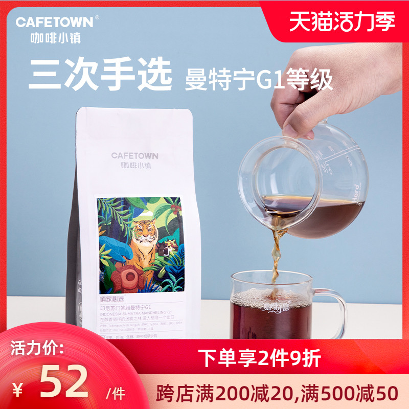 Cafetown Indonesia golden mantenin coffee beans single product fresh roasted coffee powder hand made ground black coffee