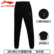 Li Ning sports pants men's pants in spring, Wei pants in autumn and winter, plush cotton pants, casual pants, toe binding, close knit pants