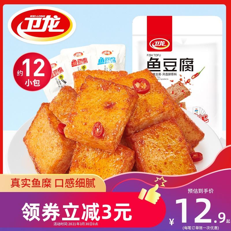 【卫龙鱼豆腐】豆干小零食豆腐干辣味零食解馋零食小吃休闲食品
