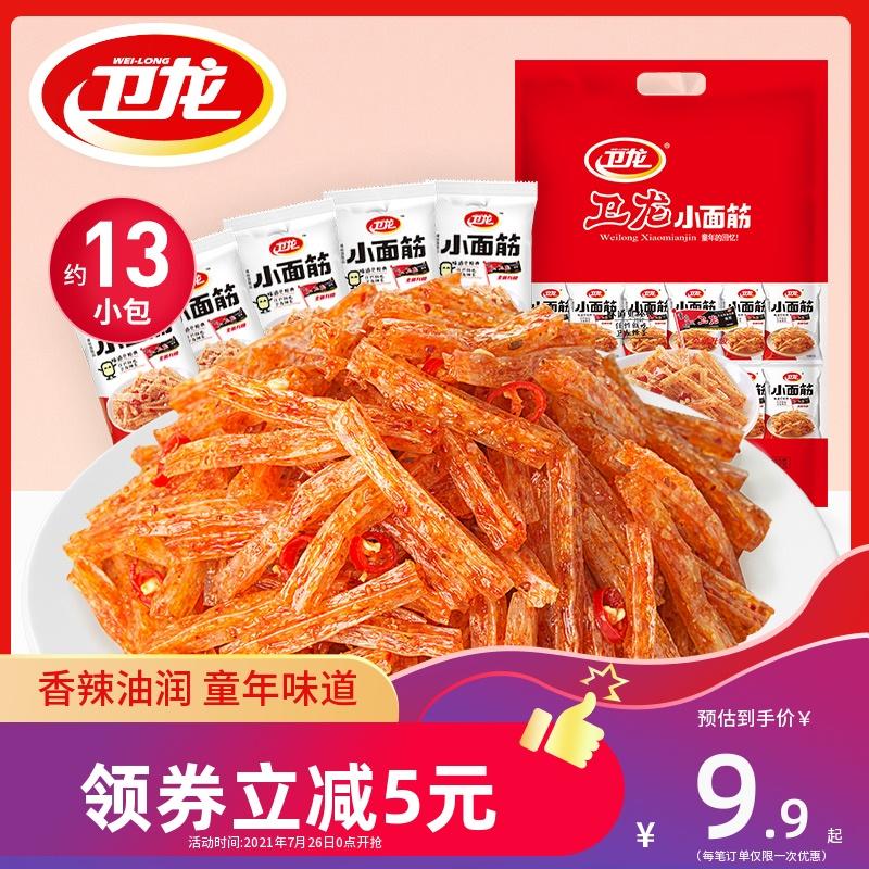 【卫龙_小面筋】辣条吃货零食辣味零食儿时怀旧零食小吃休闲食品