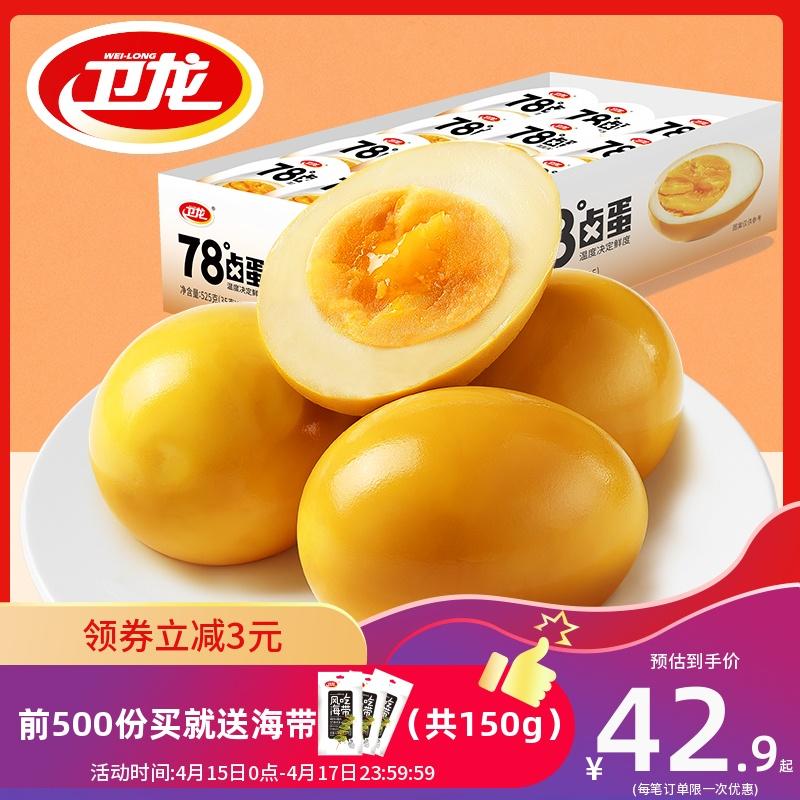 卫龙78度卤蛋办公室吃货解馋卤味零食溏心蛋鸡蛋网红小吃休闲食品