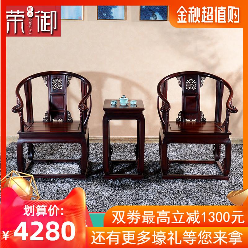 皇宫椅三件套南美酸枝木围椅客厅红木椅卧室仿古靠背中式椅子实木