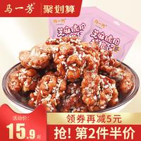 马一芳芝麻琥珀核桃仁500g袋装零食蜂蜜焦糖坚果新货生熟罐装即食