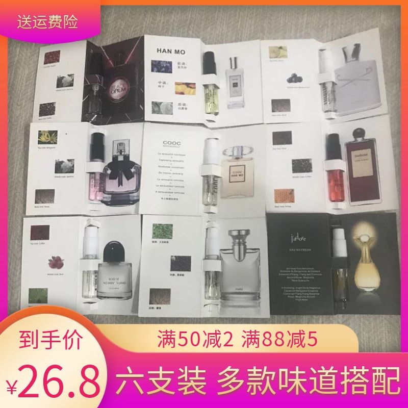 Black crows, blue wind chimes, silver mountain springs, Darjeeling lonely girl, ladies durable fragrance, authentic perfume sample, trial dress.