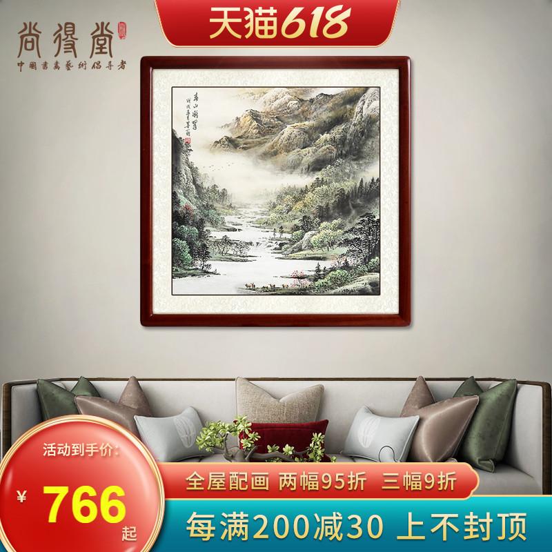 尚得堂山水画客厅中式家居装饰画