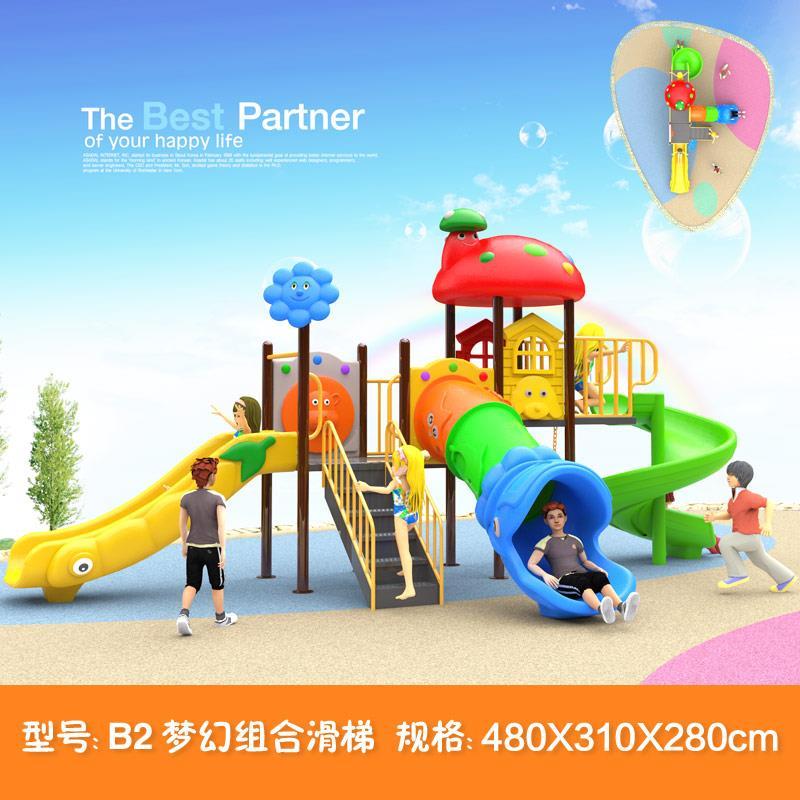 户外秋千滑滑梯筒智攀岩室外大型体能组合幼儿园塑料专卖不锈钢网
