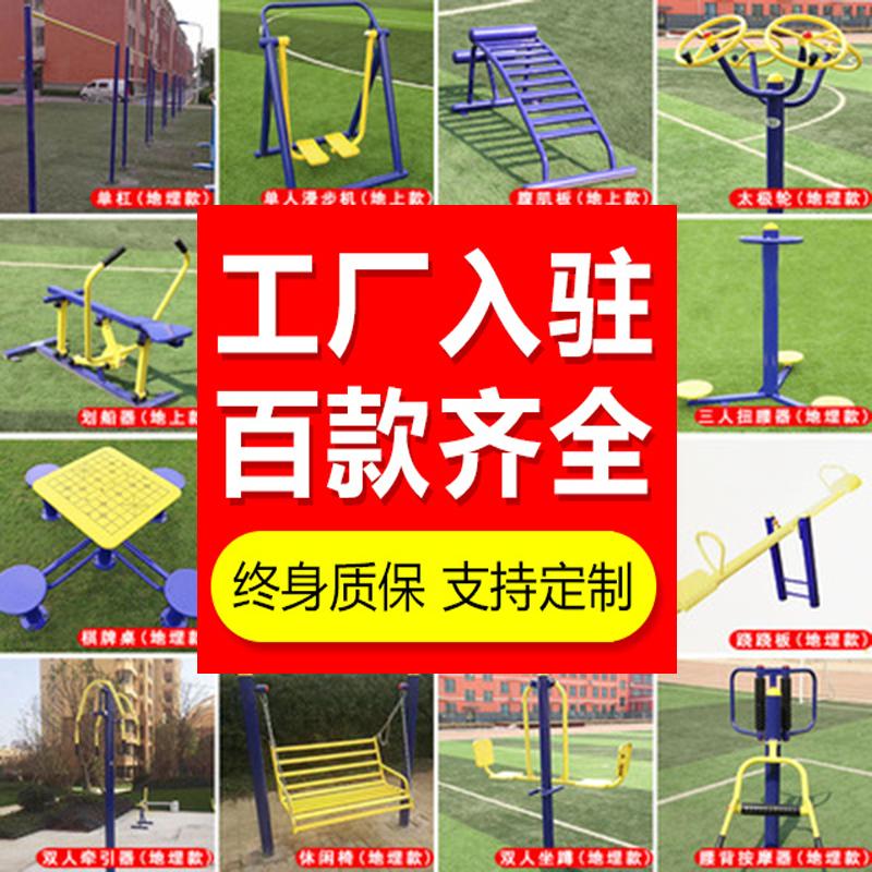 室外户外健身器材漫步机套餐公园广场小区锻炼体育扭腰器用品运动