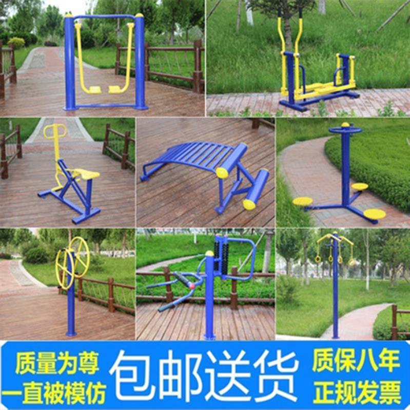 室外户外健身器材公园器械小区肋木架社平路径运动臂俯卧撑按摩器