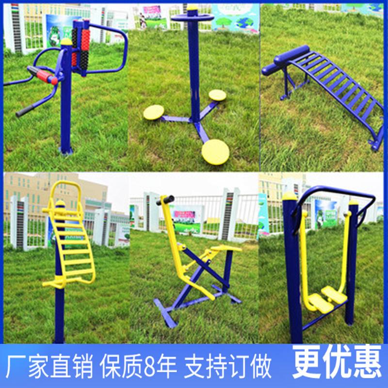 室外户外健身器材单双杠社区新农村多功能体育康复器老人套餐路径