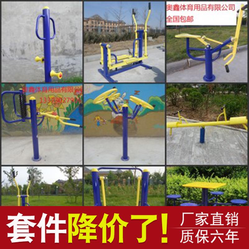 室外户外健身器材老人小区老年人杆设备梯公园四合一屈伸体育公共