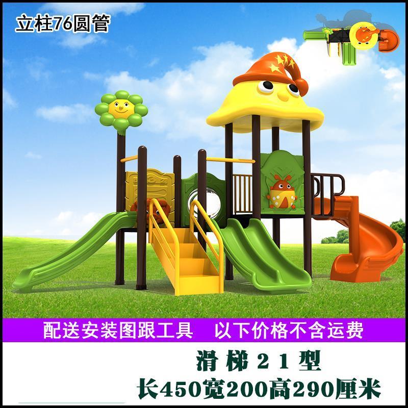 不锈钢幼儿园旋转玩具反斗城设备滑道塑料游乐室外户外隧道滑滑梯