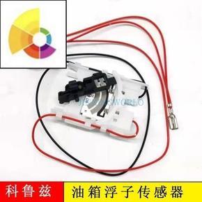 雪佛兰科鲁兹油箱浮子感应器科鲁兹汽油泵油位传感器油表配件品