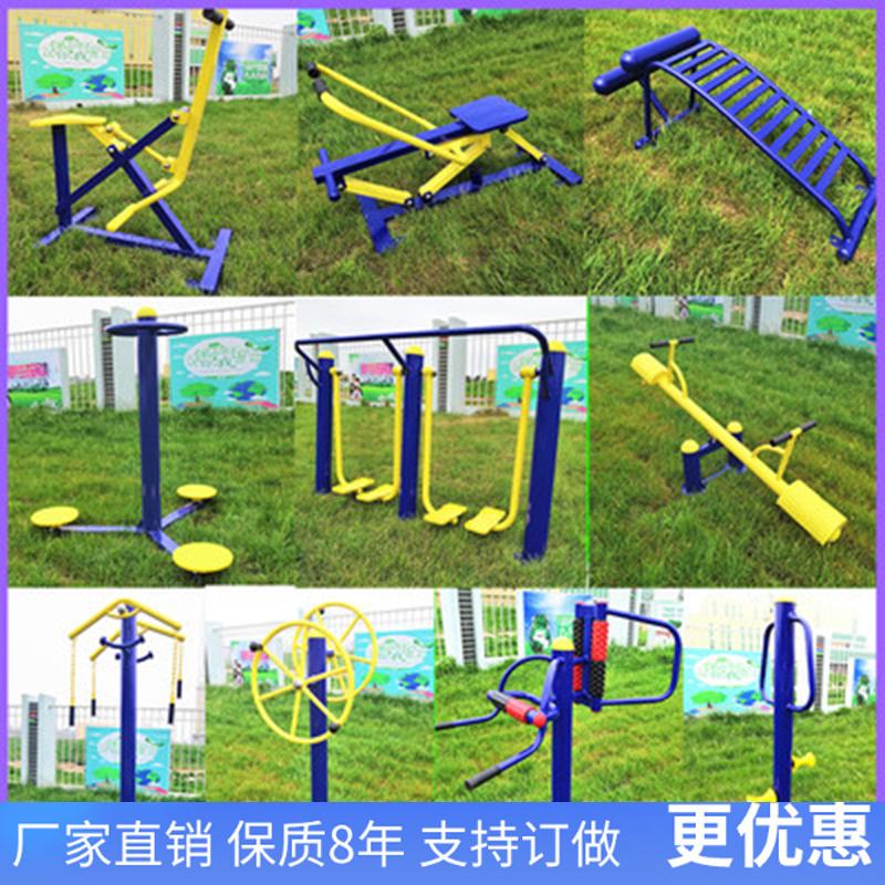 室外户外健身器材梯单杠农村老年双柱翘翘板家用设备组合体育公园