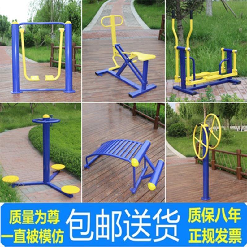 室外户外健身器材肋木架漫步器四合一广场小区锻炼运动社区推体育